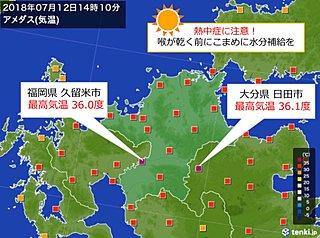 九州 久留米・日田で猛暑日4日連続