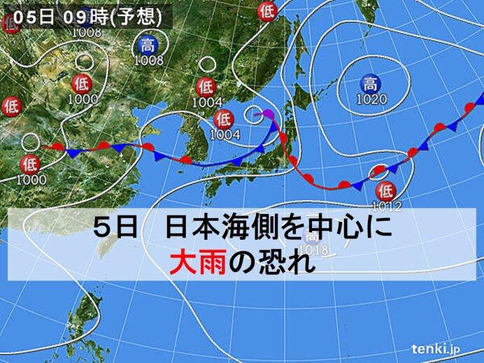 あす5日(月) 日本海側を中心に大雨に警戒