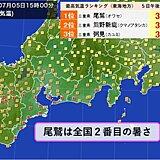 東海地方 初の猛暑日 今週は大雨と暑さに警戒