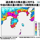 熱海市の土石流災害 解析雨量から分析 土石流発生の可能性は広い範囲にあった