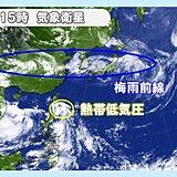 梅雨の最盛期 大雨と熱中症のリスク高まる 熱帯低気圧の動向は 2週間天気