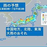 6日 梅雨前線の活動が活発 あすにかけて中国地方や北陸、東海中心に大雨のおそれ