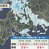 東海地方 あす7日(水)にかけて大雨に警戒 熱帯夜の日が多く、寝苦しい夜が続く