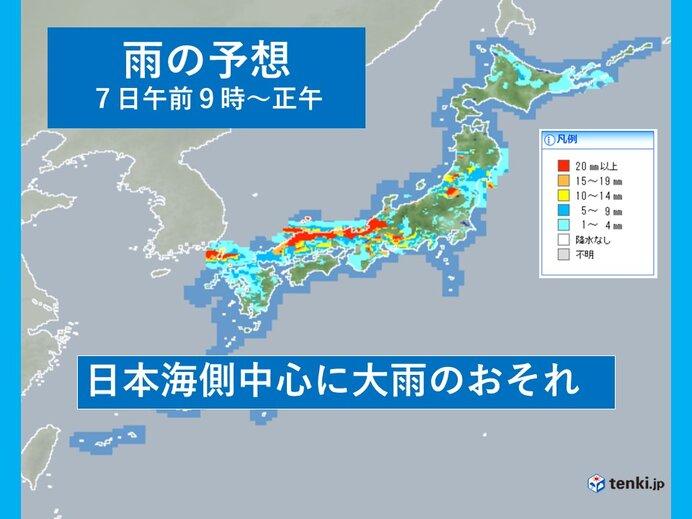 7日 日本海側を中心に大雨 土砂災害に警戒