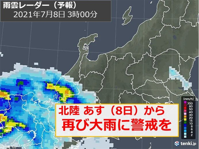 北陸 8日から再び大雨 週末にかけてさらに雨量が増える可能性も 土砂災害に警戒