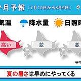 北海道の1か月予報 今から熱中症への備えを