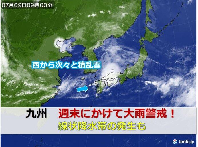 九州 週末にかけて大雨に警戒 線状降水帯の発生のおそれも