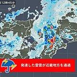 関西 きょう9日 局地的に非常に激しい雨の恐れ