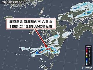鹿児島県で一時間110.5ミリ 猛烈な雨