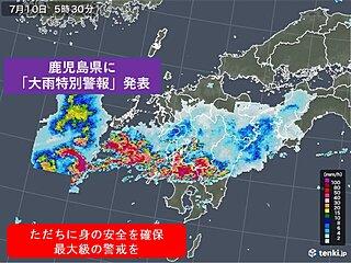 鹿児島県に「大雨特別警報」発表