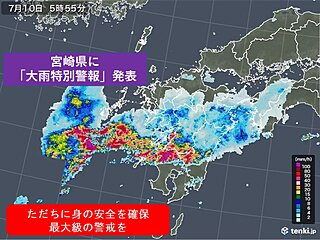 宮崎県にも「大雨特別警報」発表