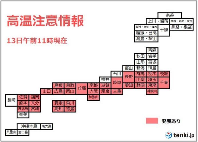関東〜九州 高温注意情報 猛暑日続出か