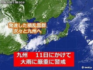 九州 記録的な大雨 引き続き最大級の警戒を