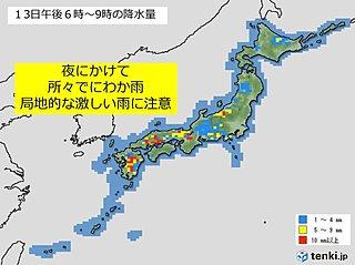 13日夜 西日本・東海の天気と注意点