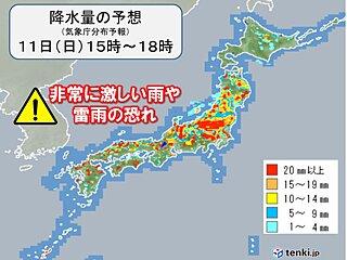 11日(日)も 九州~関東、東北 急な非常に激しい雨・落雷・竜巻などの突風の恐れ