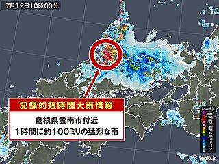島根県で約100ミリ「記録的短時間大雨情報」