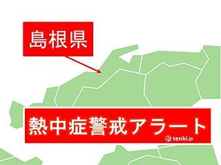 島根県に熱中症警戒アラート 12日も危険な暑さ