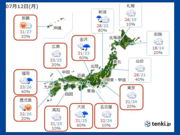 あすも九州から関東にかけては30度以上続出