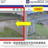 秋田 太平川 水位さらに上昇 氾濫危険情報【警戒レベル4相当】