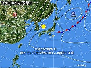 関西 今週は不安定な天気が続く 突然の激しい雷雨に注意を!