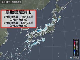 鳥取県境港市で1時間に80ミリ以上の「猛烈な雨」 午後は太平洋側でも急な雨や雷雨