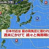 日本付近は梅雨前線から夏の高気圧へチェンジ 梅雨明けの見通しは?