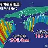 四国や九州 滝のような雨 あすにかけても降り続く 大雨による土砂災害に厳重警戒