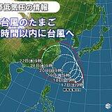 台風のたまご 24時間以内に台風へ発達 沖縄地方に接近の恐れ 大しけや暴風に注意