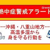 沖縄に熱中症警戒アラート 高温多湿から身を守る行動を
