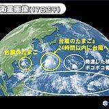 南の海上 台風のたまごボコボコ発生中 今後の動向に注意