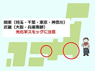 関東と近畿 スモッグ気象情報