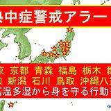 東京などに熱中症警戒アラート 高温多湿から身を守る行動を