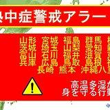 京都府など1府22県に熱中症警戒アラート 高温多湿から身を守る行動を