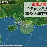 台風7号「チャンパカ」発生