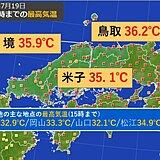 中国地方 週間天気 強い日差しと体温並みの暑さで猛暑続く 熱中症に要警戒
