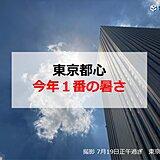 東京都心 今年1番の暑さ 今年初の「熱中症警戒アラート」発表中