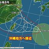 台風6号 発達しながら沖縄地方へ接近 影響が長引く恐れ 台風7号も発生