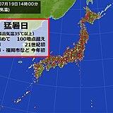 猛暑日 今年初の100地点超え 札幌市は21世紀初 大阪市や福岡市など今年初