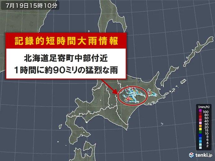 北海道足寄町中部付近で約90ミリ「記録的短時間大雨情報」