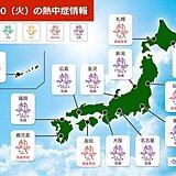 20日 猛暑続く 局地的に激しい雨や雷雨 台風6号接近で沖縄・奄美は荒れた天気