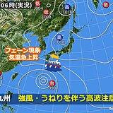 九州 20日体温を超える猛烈な暑さ 台風6号の影響は