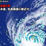 台風6号 沖縄地方 暴風・高波に厳重警戒