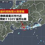 静岡県で約110ミリ「記録的短時間大雨情報」
