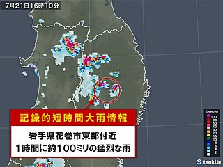 岩手県で1時間に約100ミリ「記録的短時間大雨情報」