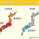 3か月予報 厳しい暑さ続く 残暑厳しい所も これから台風シーズン本格化
