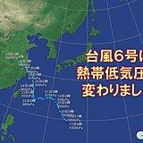 台風6号(インファ)熱帯低気圧に変わりました