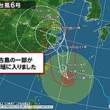 台風6号 宮古島の一部が暴風域に入りました