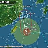 台風6号 石垣島地方も暴風域 宮古島市の下地島空港で最大瞬間風速38.6メートル