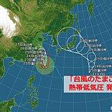 「台風のたまご」発生 台風に発達し来週は本州接近のおそれ 早めの対策を