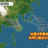 「台風8号」発生へ 来週 本州などに接近の恐れ 動向に警戒